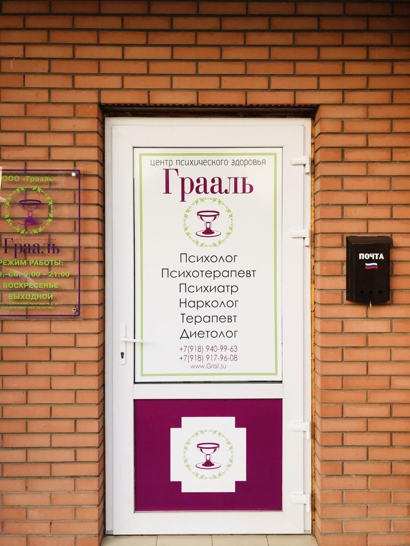 Наркология кропоткин иркутская наркологическая клиника